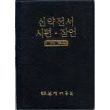 Korean New Testament With Psalms & Proverbs